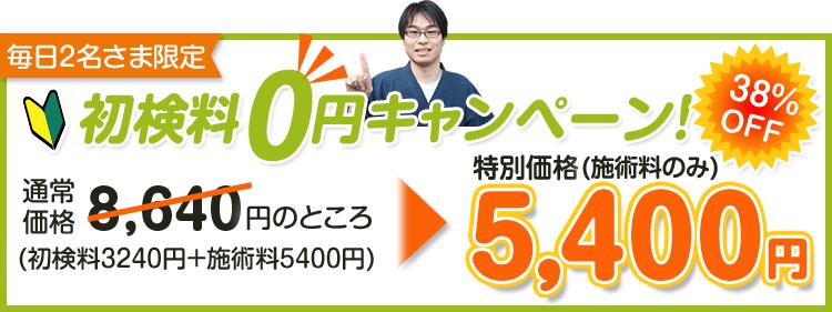 初検料0円キャンペーン