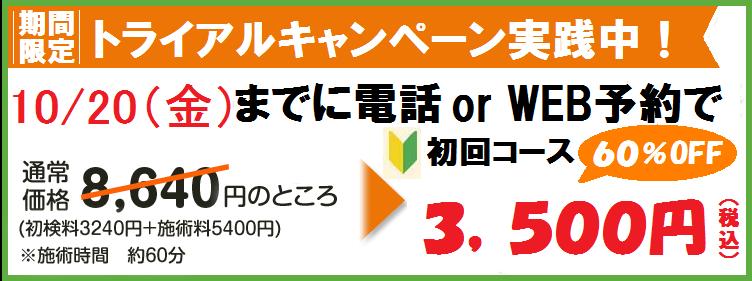 10月3500円バナー