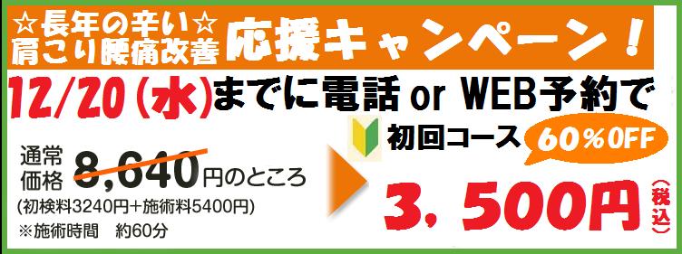 12月20日3500円バナー
