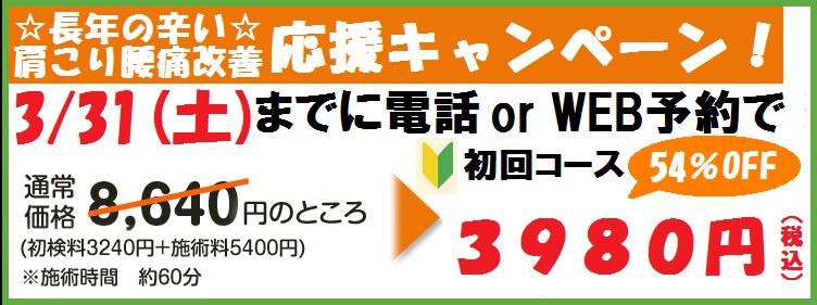 3月31日3980円円バナー