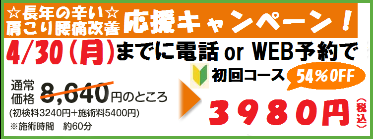 4月30日3980円円バナー
