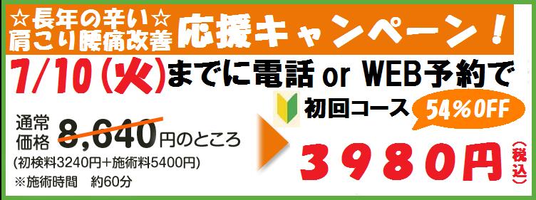 7月10日3980円円バナー